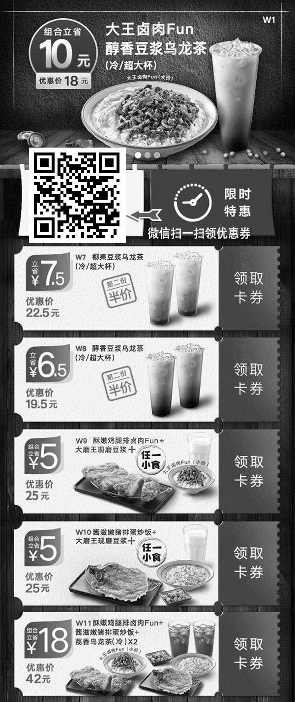 黑白优惠券图片:永和大王2018年9月10月11月限时特惠优惠券领取,饮料第2杯半价、双人套餐42元 - www.5ikfc.com