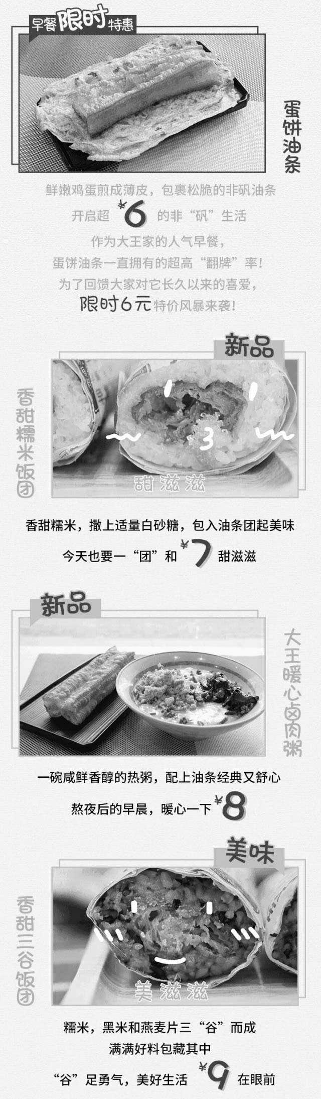 黑白优惠券图片:永和大王早餐限时特惠,6、7、8、9元早餐特价风暴来袭 - www.5ikfc.com