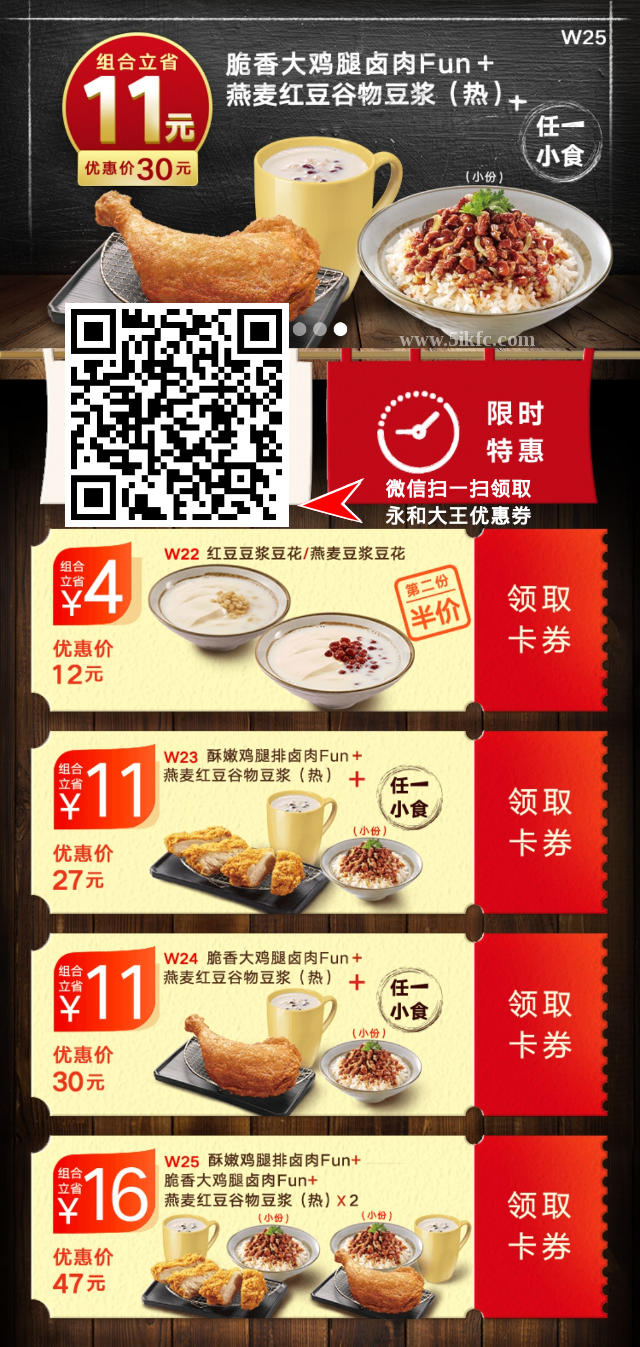永和大王2018年11月12月2019年1月限时特惠优惠券,豆花第二份半价 有效期至:2019年1月14日 www.5ikfc.com