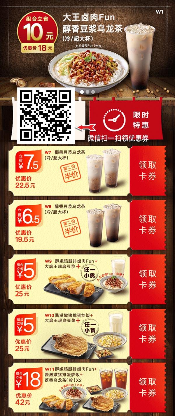 永和大王2018年9月10月11月限时特惠优惠券领取,饮料第2杯半价、双人套餐42元 有效期至:2018年11月5日 www.5ikfc.com