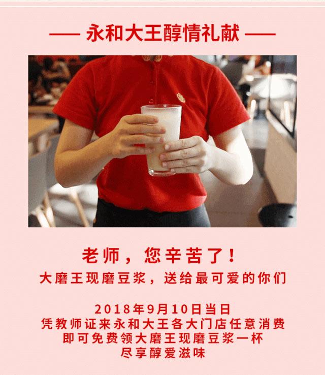 永和大王2018年教师节优惠活动,9月10日当天凭教师证任意消费免费领豆浆1杯 有效期至:2018年9月10日 www.5ikfc.com