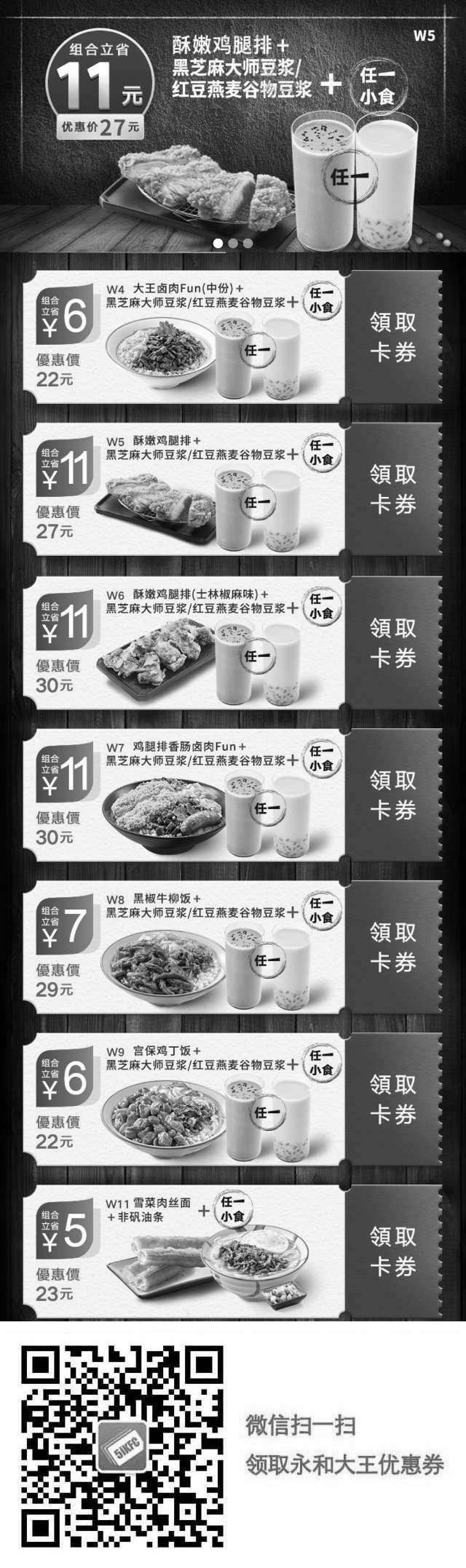 黑白优惠券图片:永和大王优惠券套餐2020年1月2月卡券领取,面、饭、鸡排套餐22元起 - www.5ikfc.com