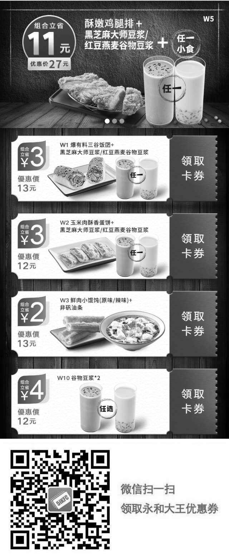 黑白优惠券图片:永和大王早餐优惠券2020年2月3月卡券领取,豆浆油条饭团 - www.5ikfc.com