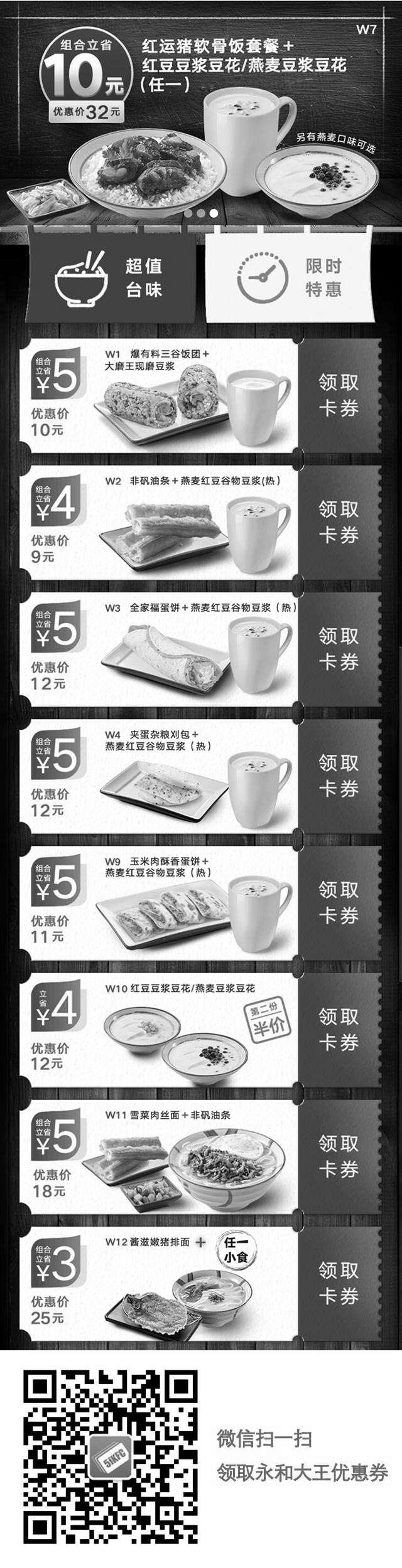 黑白优惠券图片:永和大王优惠券2019年1月2月超值台味卡券领取,豆花第2份半价、还有多种套餐优惠 - www.5ikfc.com