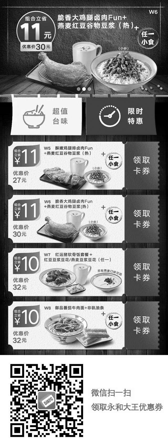 黑白优惠券图片:永和大王限时特惠优惠券2019年1月2月卡券领取,组合套餐优惠价27元起 - www.5ikfc.com