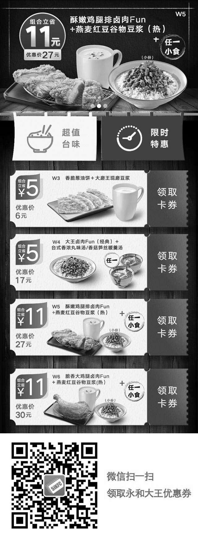 黑白优惠券图片:永和大王2019年2月3月限时特惠优惠券,超值套餐6元起 - www.5ikfc.com