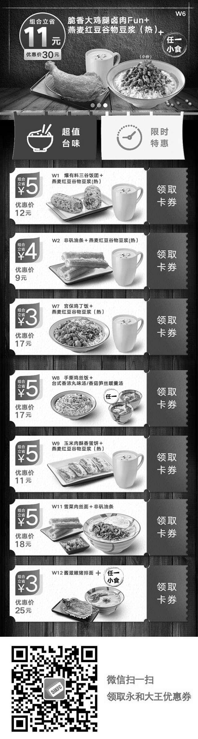 黑白优惠券图片:永和大王超值台味2019年2月3月优惠券,多款大王美食组合享优惠 - www.5ikfc.com