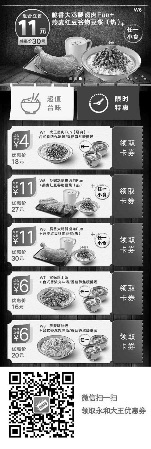 黑白优惠券图片:永和大王限时特惠券2019年3月4月卡券领取,5款Fun套餐限时优惠 - www.5ikfc.com