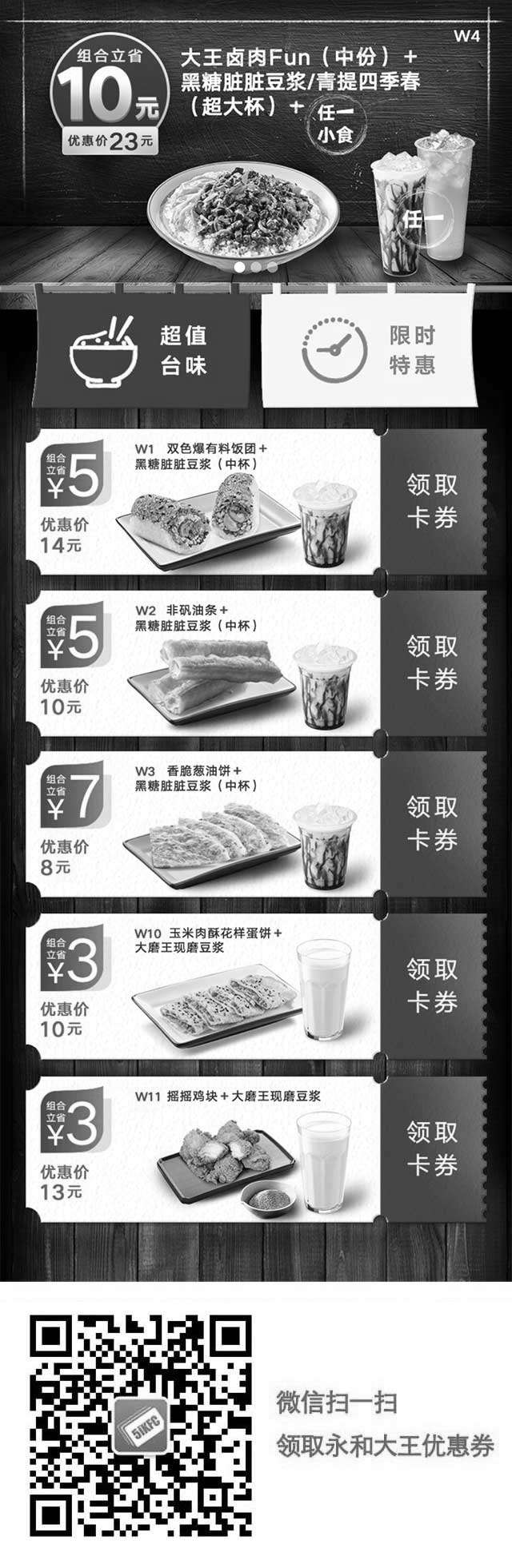 黑白优惠券图片:永和大王豆浆套餐优惠券2019年4月5月超值台味卡券领取 - www.5ikfc.com