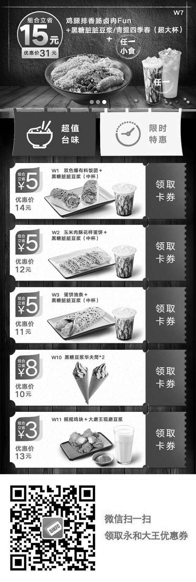 黑白优惠券图片:永和大王豆浆甜筒优惠券2019年5月至10月卡券领取 - www.5ikfc.com