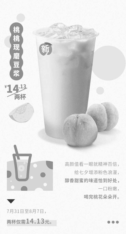 黑白优惠券图片:永和大王新桃桃现磨豆浆 14.13元/2杯 - www.5ikfc.com