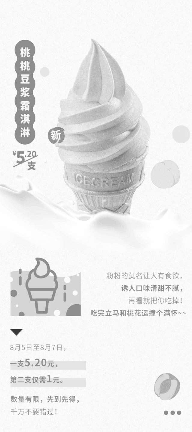 黑白优惠券图片:永和大王新桃桃豆浆霜淇淋 5.2元/支,8月5日至7日一支5.2元第二支1元 - www.5ikfc.com