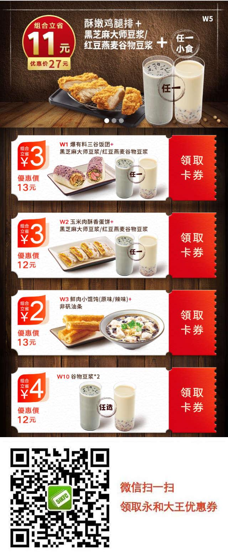 永和大王早餐优惠券2020年5月卡券领取,豆浆油条饭团 有效期至:2020年5月31日 www.5ikfc.com
