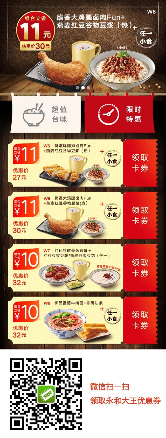 永和大王限时特惠优惠券2019年1月2月卡券领取,组合套餐优惠价27元起 有效期至:2019年2月18日 www.5ikfc.com