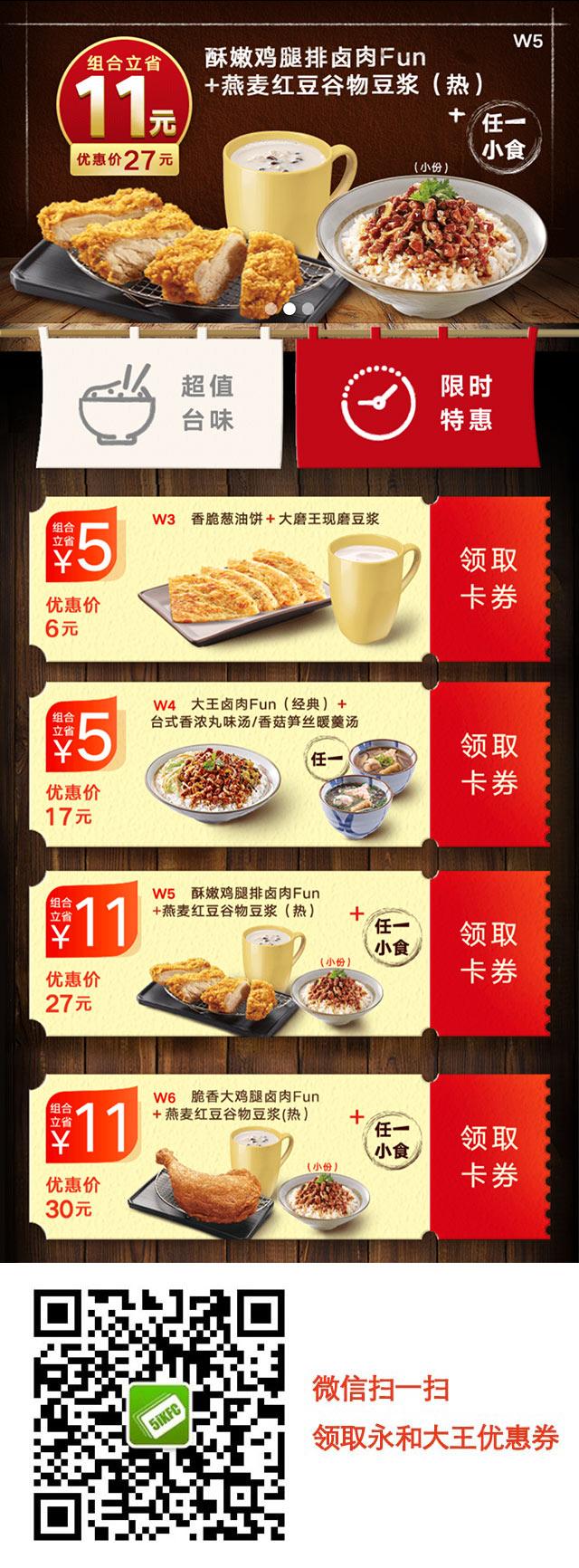 永和大王2019年2月3月限时特惠优惠券,超值套餐6元起 有效期至:2019年3月18日 www.5ikfc.com