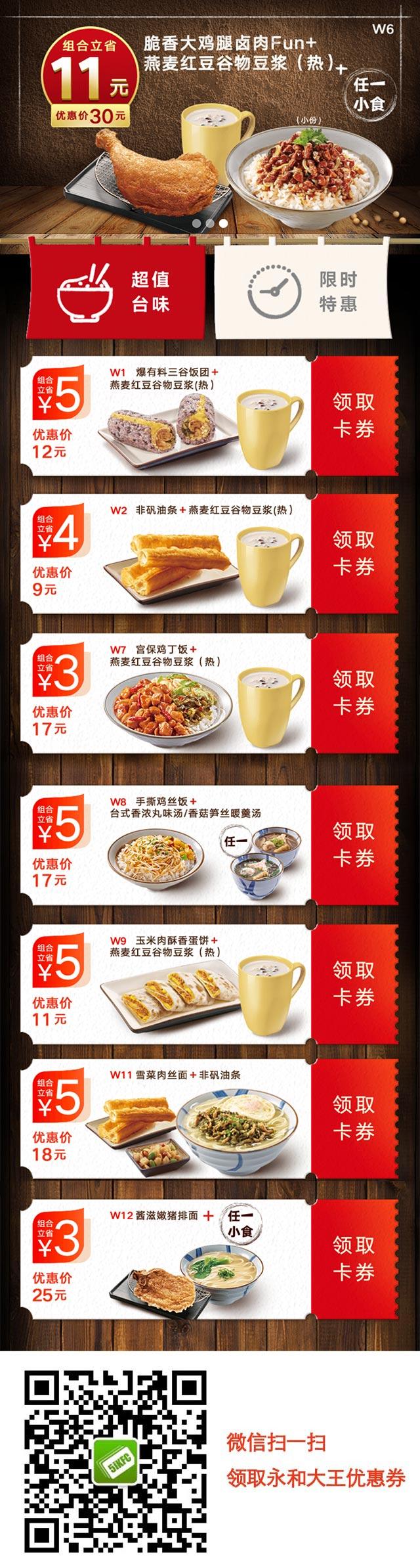 永和大王超值台味2019年2月3月优惠券,多款大王美食组合享优惠 有效期至:2019年3月18日 www.5ikfc.com
