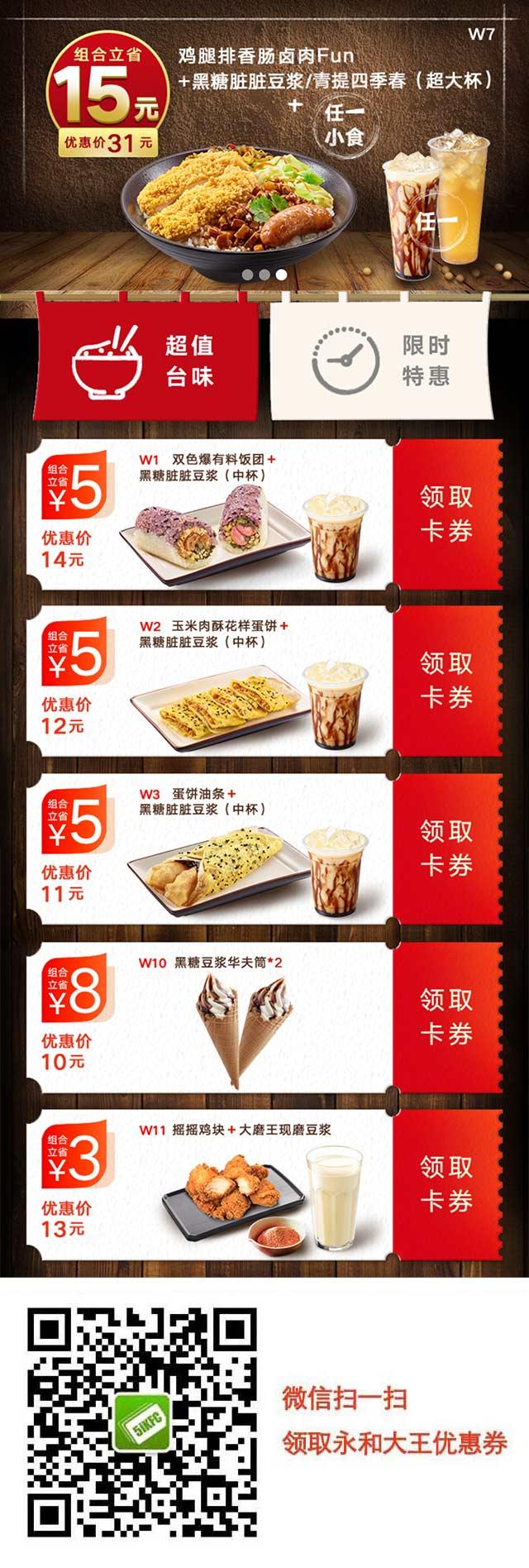 永和大王豆浆甜筒优惠券2019年5月至10月卡券领取 有效期至:2019年10月14日 www.5ikfc.com
