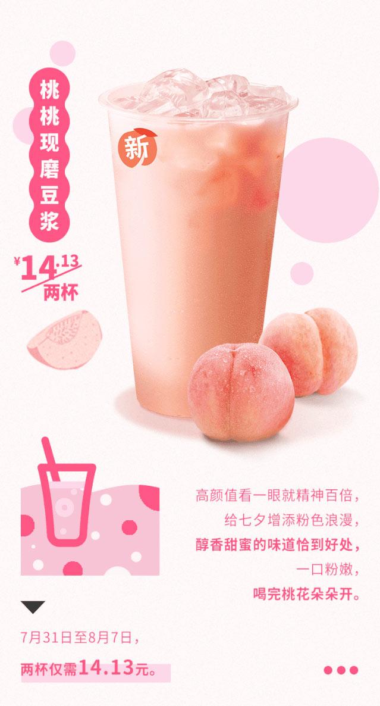 优惠券图片:永和大王新桃桃现磨豆浆 14.13元/2杯 有效期2019年07月31日-2019年08月7日