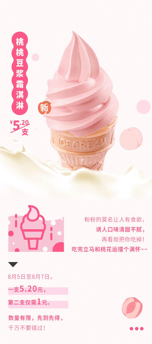 优惠券图片:永和大王新桃桃豆浆霜淇淋 5.2元/支,8月5日至7日一支5.2元第二支1元 有效期2019年08月5日-2019年08月7日