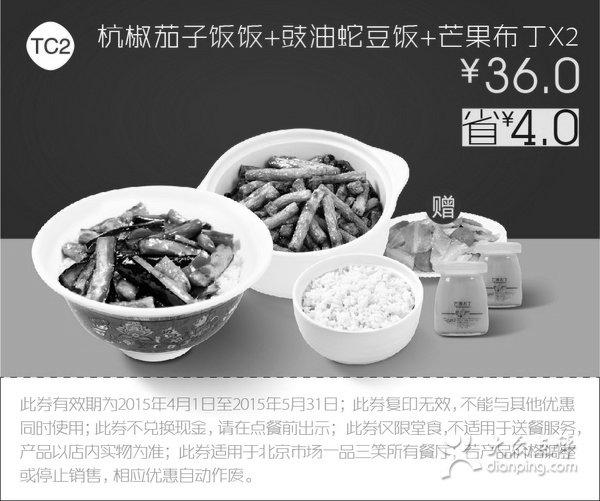 黑白优惠券图片:一品三笑优惠券:TC2 杭椒茄子饭饭+豉油蛇豆饭+芒果布丁2个 2015年5月凭券优惠价36元,省4元起 - www.5ikfc.com