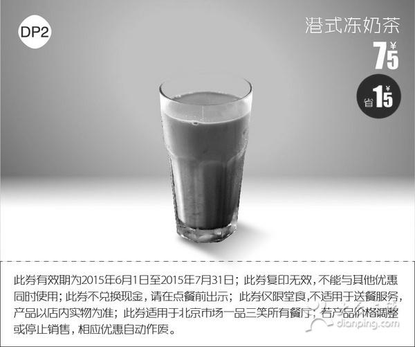 黑白优惠券图片:一品三笑优惠券:DP2 港式冻奶茶 2015年6月7月凭券优惠价7.5元 省1.5元 - www.5ikfc.com