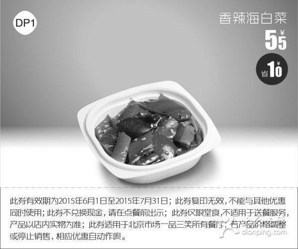 黑白优惠券图片:一品三笑优惠券:DP1 香辣海白菜 2015年6月7月凭券优惠价5.5元 省1元 - www.5ikfc.com
