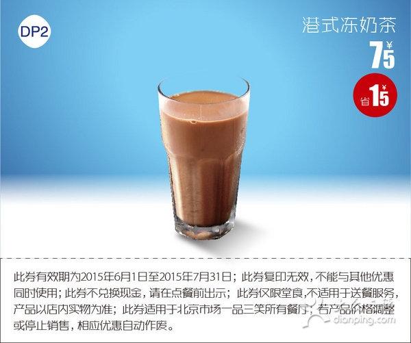 优惠券图片:一品三笑优惠券:DP2 港式冻奶茶 2015年6月7月凭券优惠价7.5元 省1.5元 有效期2015年06月1日-2015年07月31日