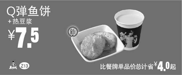 棒约翰电子优惠券_打印预览-黑白打印 Z13 下午茶 Q弹鱼饼+热豆浆 2016年9月10月11月凭 ...