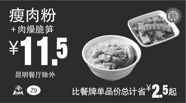 黑白优惠券图片:Z9 瘦肉粉+肉燥脆笋 2017年11月12月2018年1月凭真功夫优惠券11.5元 省2.5元起 - www.5ikfc.com