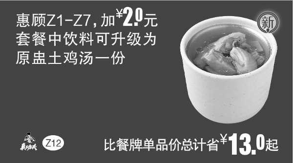黑白优惠券图片:Z12 惠顾Z1-7加2元 2017年11月12月2018年1月凭真功夫优惠券套餐中饮料可升级为原盅土鸡汤一份 - www.5ikfc.com