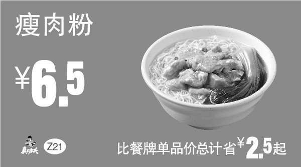 黑白优惠券图片:Z21 早餐 瘦肉粉 2017年11月12月2018年1月凭真功夫优惠券6.5元 省2.5元起 - www.5ikfc.com
