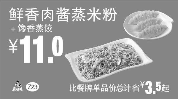 黑白优惠券图片:Z23 早餐 鲜香肉酱蒸米粉+馋香蒸饺 2017年11月12月2018年1月凭真功夫优惠券11元 省3.5元起 - www.5ikfc.com