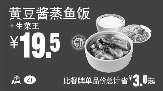 黑白优惠券图片:Z1 黄豆酱蒸鱼饭+生菜王 2017年1月2月3月凭真功夫优惠券19.5元 - www.5ikfc.com