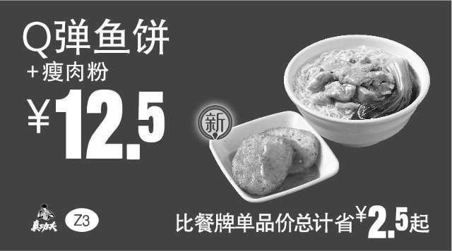 黑白优惠券图片:Z3 Q弹鱼饼+瘦肉粉 2017年1月2月3月凭真功夫优惠券12.5元 - www.5ikfc.com