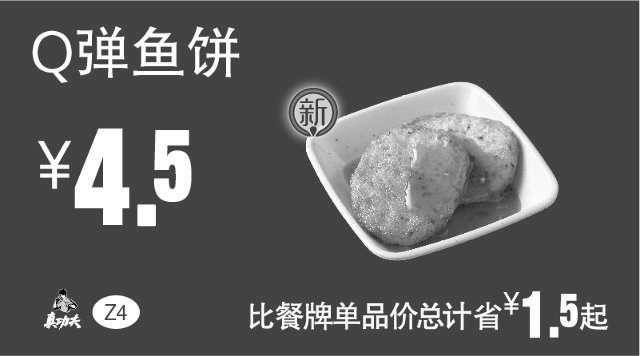 黑白优惠券图片:Z4 Q弹鱼饼 2017年1月2月3月凭真功夫优惠券4.5元 - www.5ikfc.com
