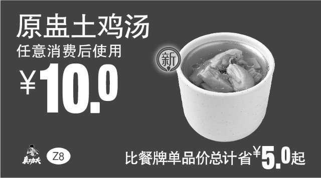 黑白优惠券图片:Z8 原盅土鸡汤 2017年1月2月3月凭真功夫优惠券10元 - www.5ikfc.com
