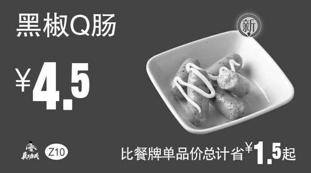 黑白优惠券图片:Z10 黑椒Q肠 2017年5月6月7月凭真功夫优惠券4.5元 - www.5ikfc.com