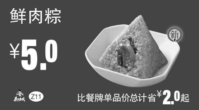 黑白优惠券图片:Z11 鲜肉粽 2017年5月6月7月凭真功夫优惠券5元 - www.5ikfc.com