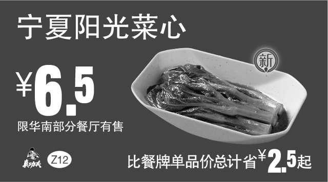 黑白优惠券图片:Z12 宁夏阳光菜心 2017年5月6月7月凭真功夫优惠券6.5元 - www.5ikfc.com