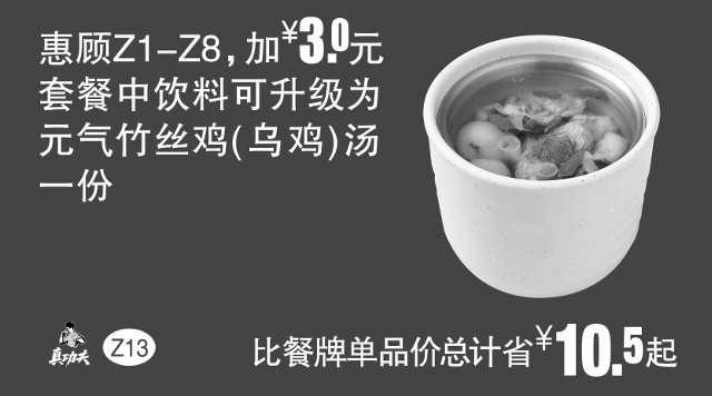黑白优惠券图片:Z13 惠顾Z1-8加3元 2017年5月6月7月凭真功夫优惠券套餐中饮料可升级为元气竹丝鸡汤 - www.5ikfc.com