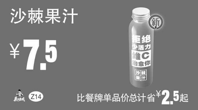 黑白优惠券图片:Z14 下午茶 沙棘果汁 2017年5月6月7月凭真功夫优惠券7.5元 - www.5ikfc.com