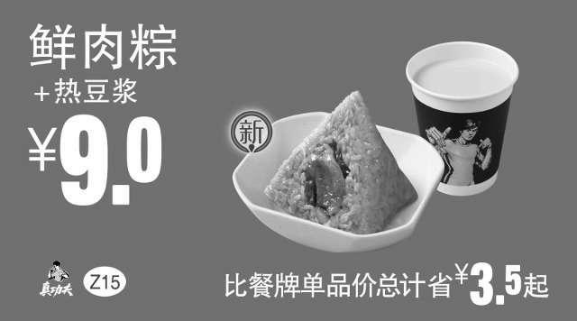黑白优惠券图片:Z15 下午茶 鲜肉粽+热豆浆 2017年5月6月7月凭真功夫优惠券9元 - www.5ikfc.com