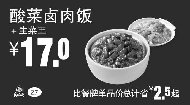 黑白优惠券图片:Z7 酸菜卤肉饭+生菜王 2017年5月6月7月凭真功夫优惠券17元 - www.5ikfc.com