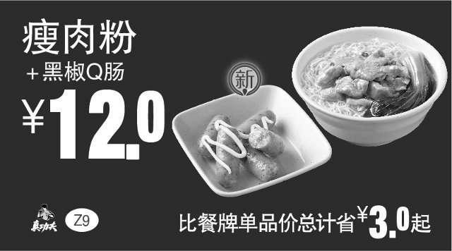 黑白优惠券图片:Z9 瘦肉粉+黑椒Q肠 2017年5月6月7月凭真功夫优惠券12元 - www.5ikfc.com