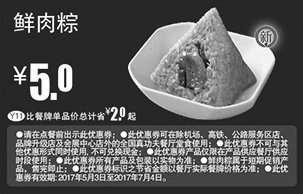 黑白优惠券图片:真功夫优惠券Y11 鲜肉粽 2017年5月至7月凭券优惠价5元 - www.5ikfc.com
