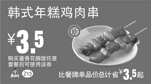 黑白优惠券图片:Z13 购酱香花腩饭套餐后韩式年糕鸡肉卷 2017年7月8月9月凭真功夫优惠券3.5元 - www.5ikfc.com