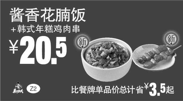 黑白优惠券图片:Z2 酱香花腩饭+韩式年糕鸡肉串 2017年7月8月9月凭真功夫优惠券20.5元 - www.5ikfc.com