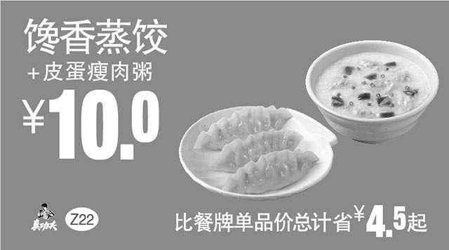 黑白优惠券图片:Z22 早餐 馋香蒸饺+皮蛋瘦肉粥 2017年7月8月9月凭真功夫优惠券10元 - www.5ikfc.com