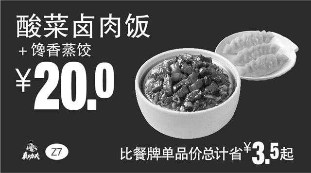 黑白优惠券图片:Z7 酸菜卤肉饭+馋香蒸饺 2017年7月8月9月凭真功夫优惠券20元 - www.5ikfc.com