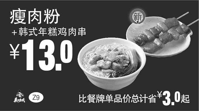 黑白优惠券图片:Z9 瘦肉粉+韩式年糕鸡肉串 2017年7月8月9月凭真功夫优惠券13元 - www.5ikfc.com